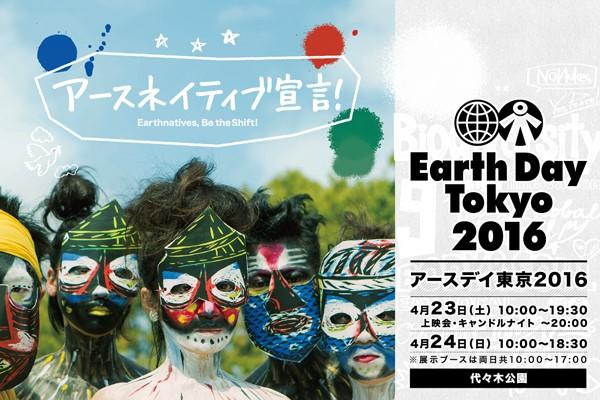 EDT2016banner11