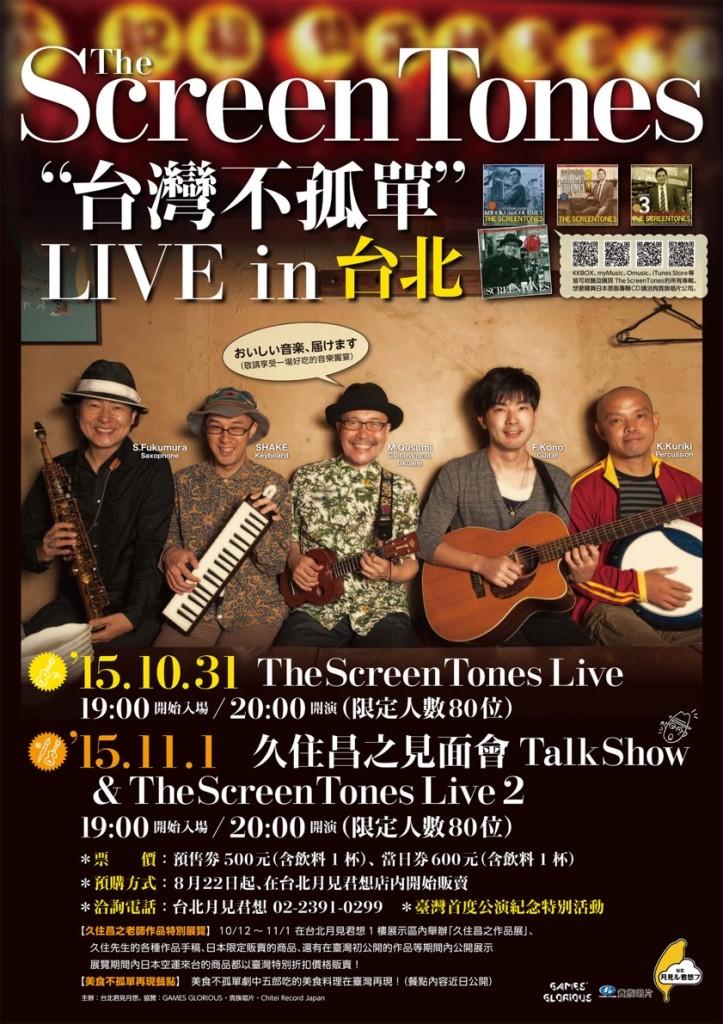 Taipei_Poster3OL
