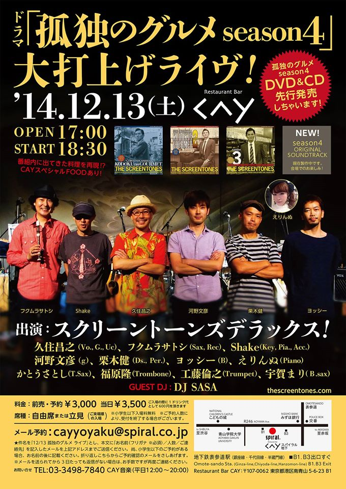 flyer20141213