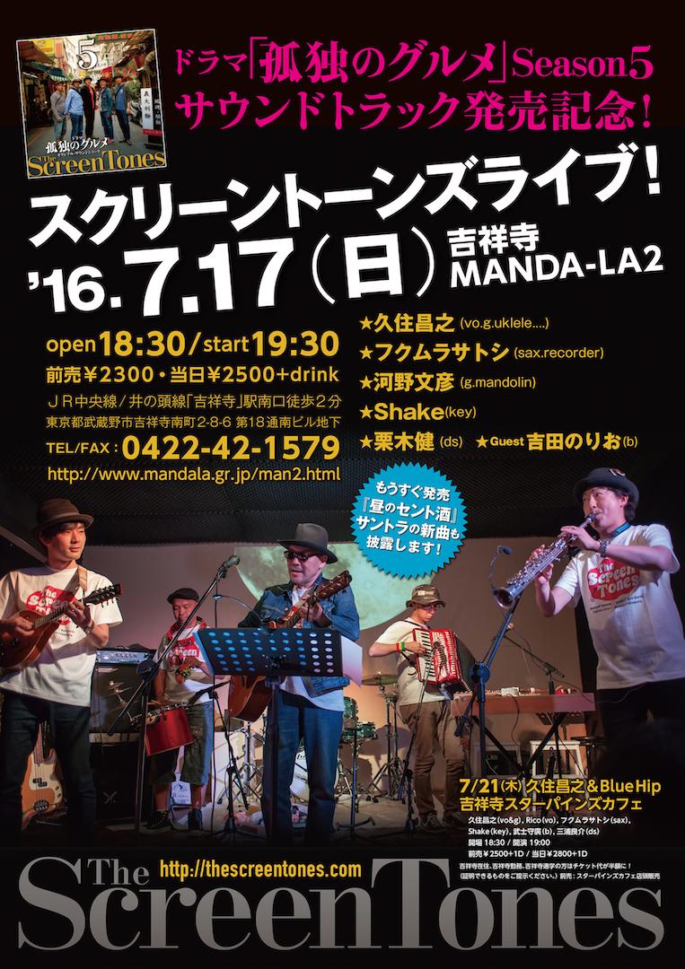 manndara2_160710